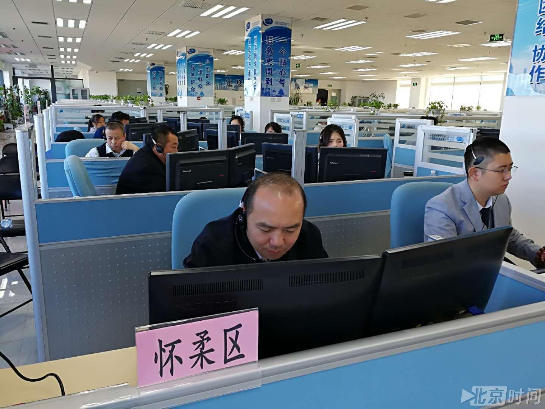 怀柔区领导7日上午值守市政府热线12345-北京时间