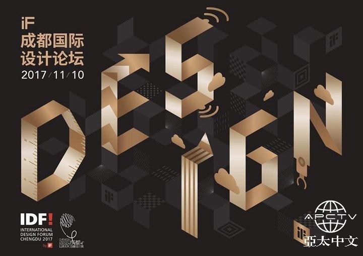 第四届成都创意设计周:if成都国际设计论坛首次落地成都