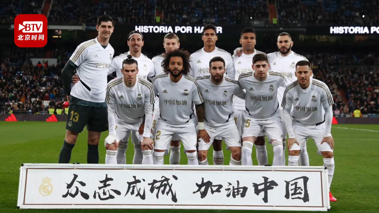 皇马巴萨尤文等球队声援中国抗击疫情:中国加油,我们与你同在!