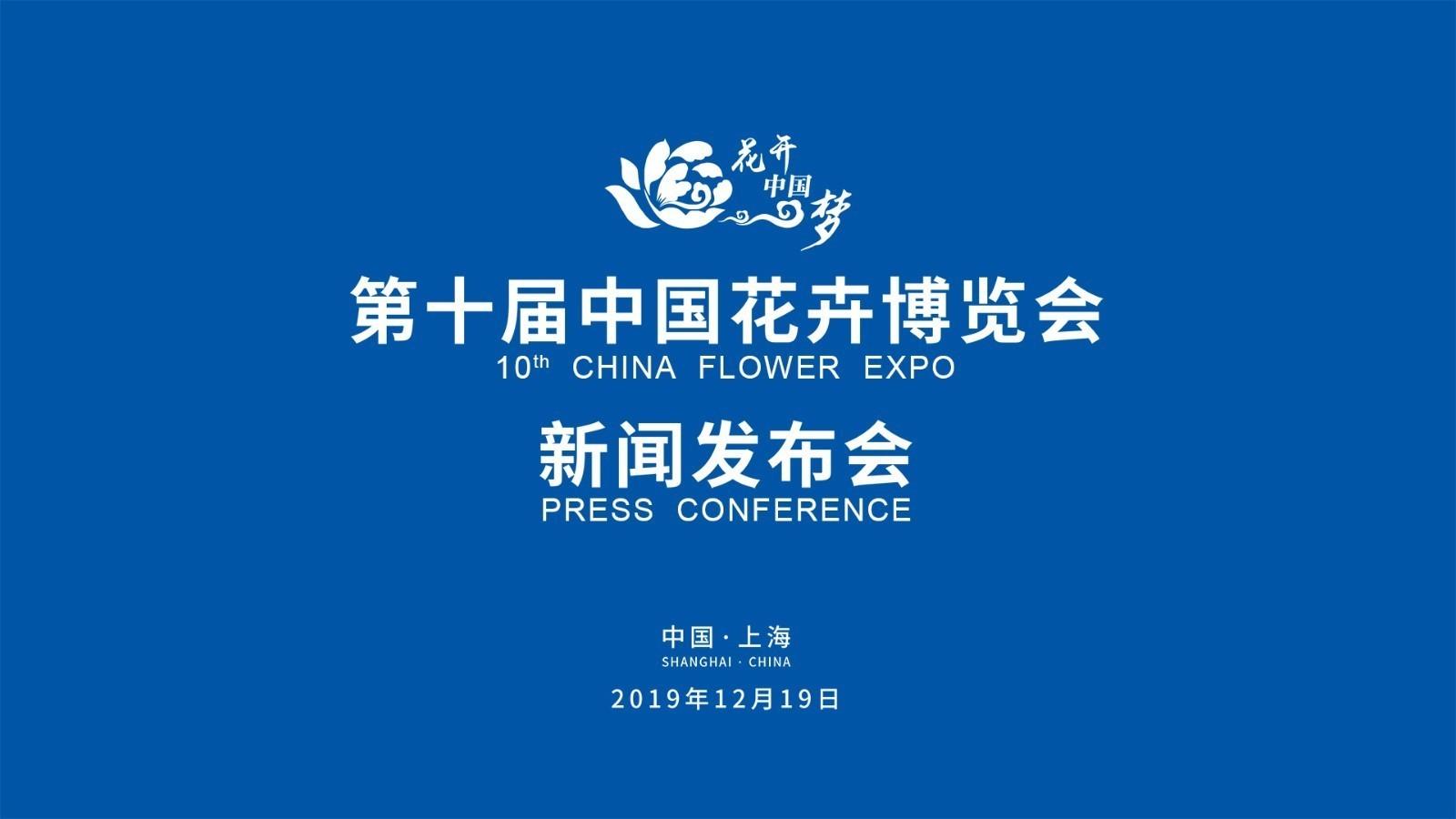 第十届中国花卉博览会新闻发布会