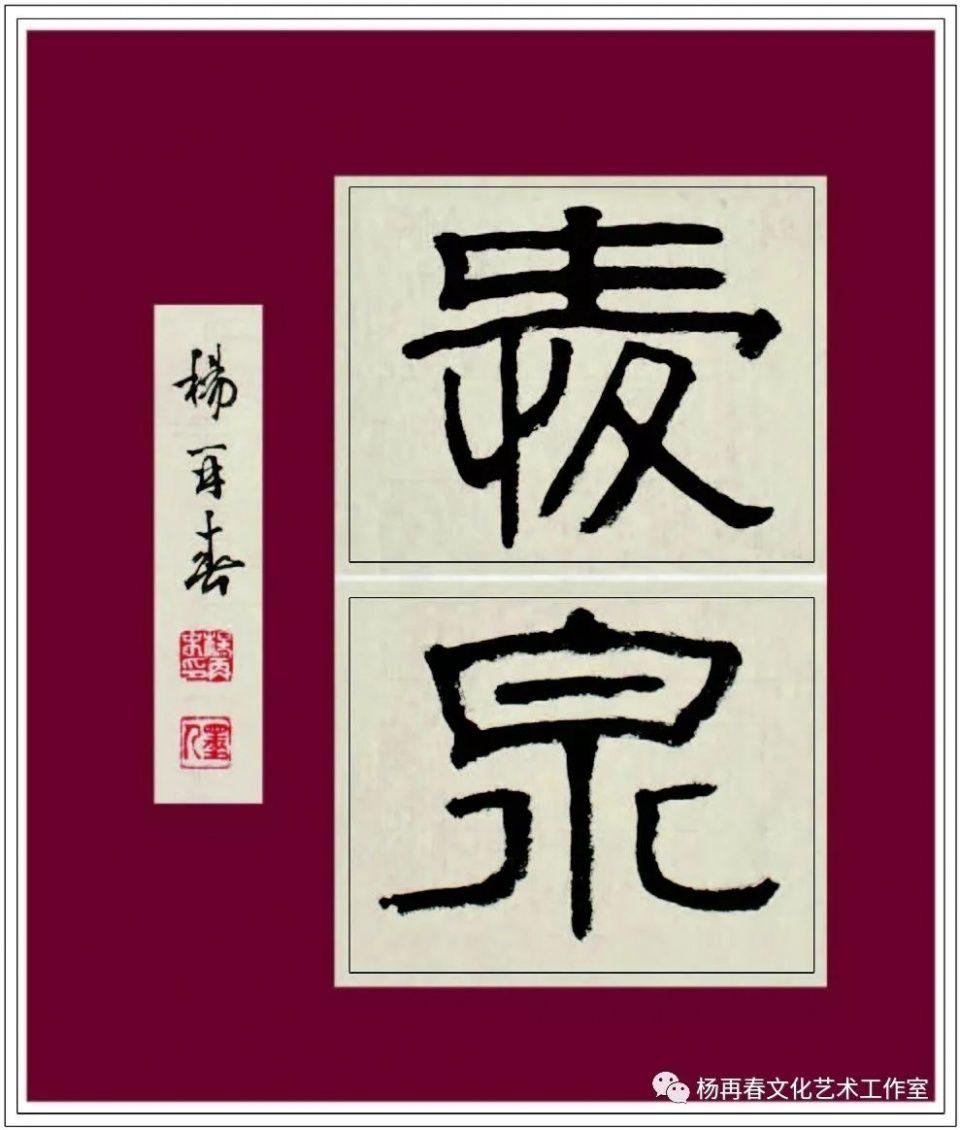 《缘》字取魏碑笔法书之于洒金红宣纸上,章法为小斗方 .托镜心装框.图片