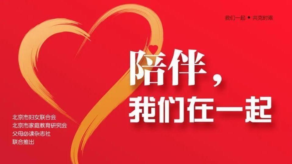 """第二十九期:秉承优秀传统文化 书写战""""疫""""创新答卷"""