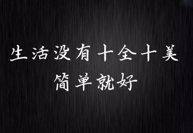 字字如金:一辈子最幸福的事 ,你能做到几条(共勉)