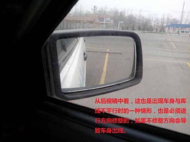 驾校科目二倒车入库通过观察后视镜进行方向修正