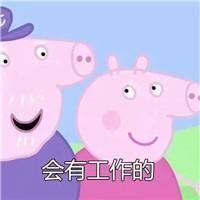 小猪佩奇v小人的小人:变瘦的长高的QQ聊天表情表情包图片