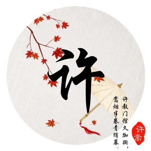 第84期中国风头像:养眼的古风水墨图 有你喜欢的吗 值得收藏!