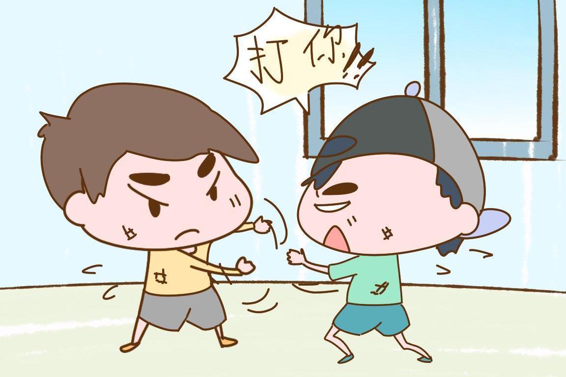 幼儿打架卡通图片