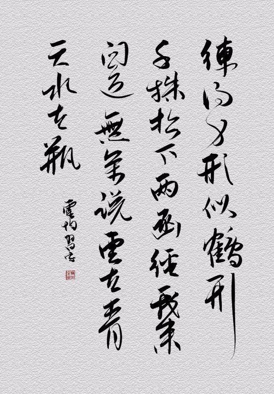 唐·李翱 练得身形似鹤形,千株松下两函经.