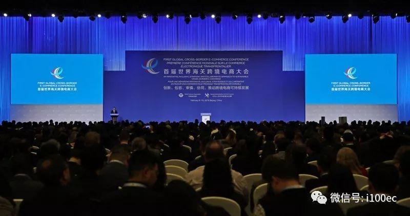 第四届全球跨境电商大会2020三大亮点