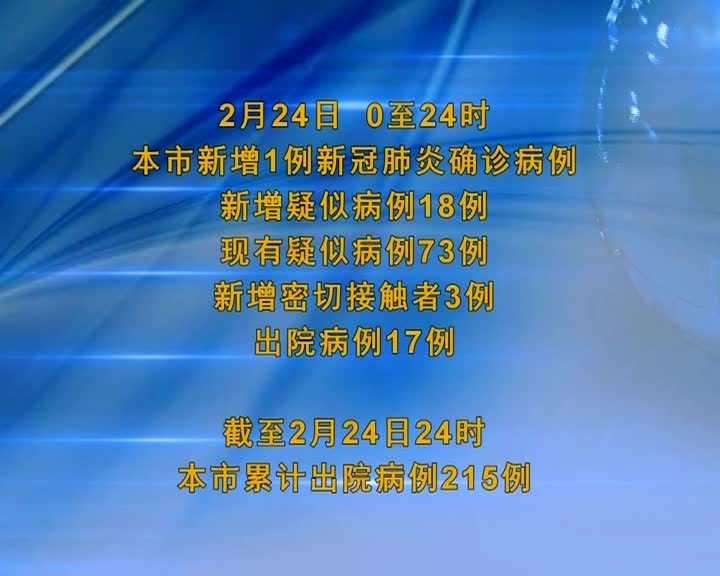 2月24日北京市新增一例新冠肺炎确诊病例,治愈出院17例