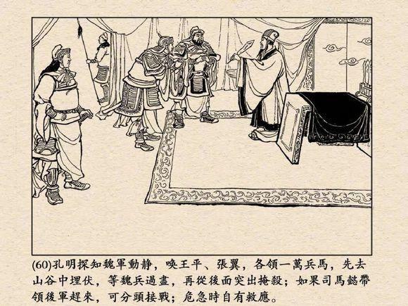 《三国演义》中闪光的配角:赵子龙的部将张翼