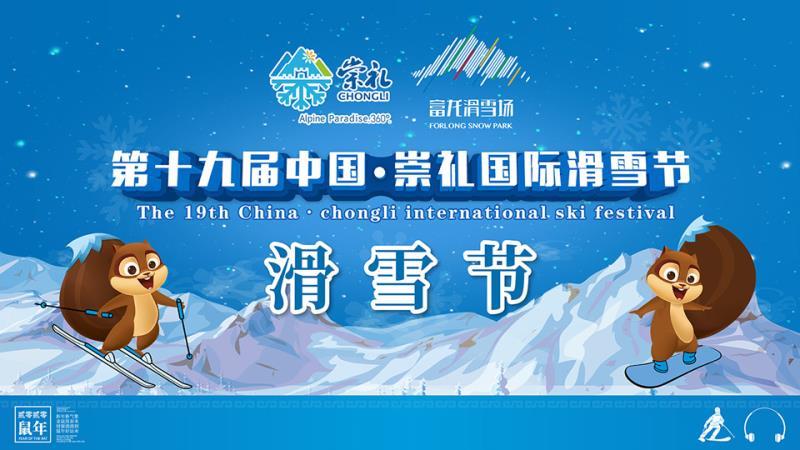 第十九届中国·崇礼国际滑雪节开幕式