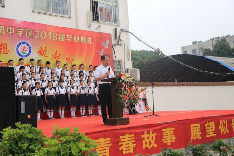 举行初中扬帆放飞--邓州市化学一题目梦想起航初中看不懂学区城区图片