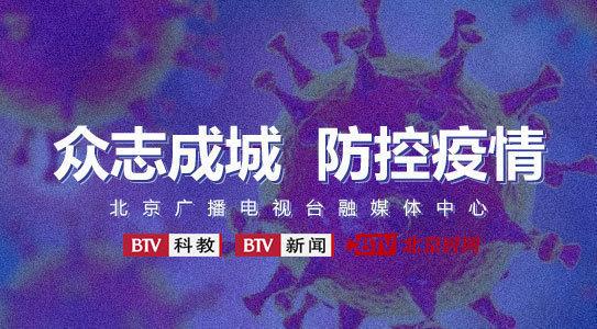 健康北京0219-楼宇、超市和交通 安全防控人人有责