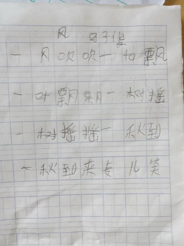 逆天的一年级小学生已经学写诗了我们一年小学衢州阳光图片