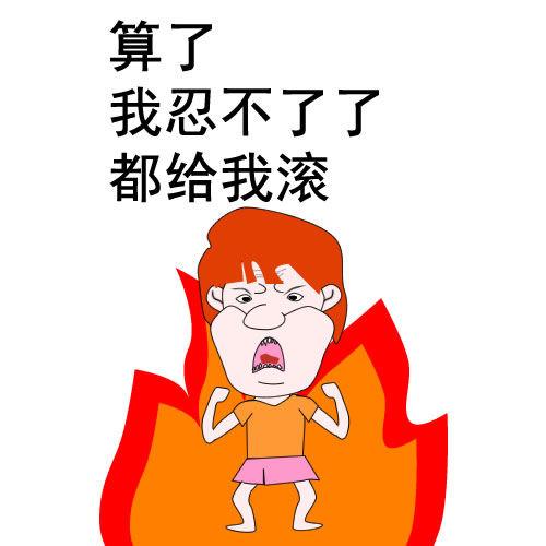 饼叔表情生气,我不算了,不分享系列表情生气安卓版梦幻西游漫画包图片