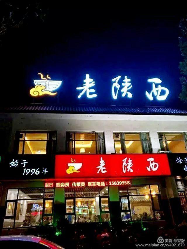 河南南阳作家青年走进老陕西美食品餐饮论美食街人气旺超铺转让图片
