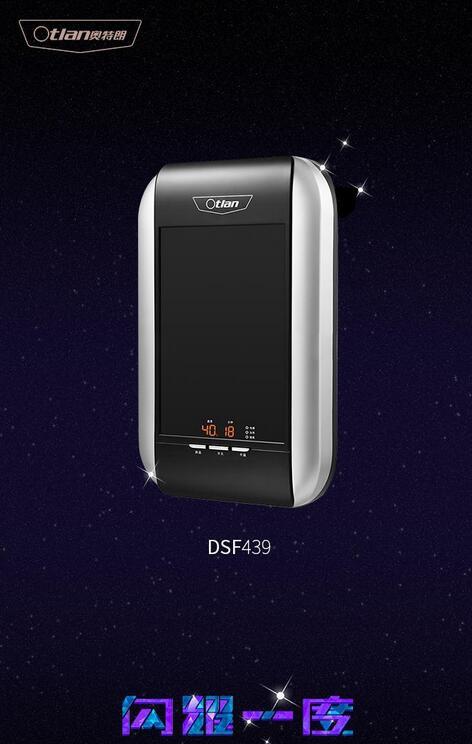 奥特朗dsf439即热式热水器为高端三相电家庭用户量身打造,在更优越的