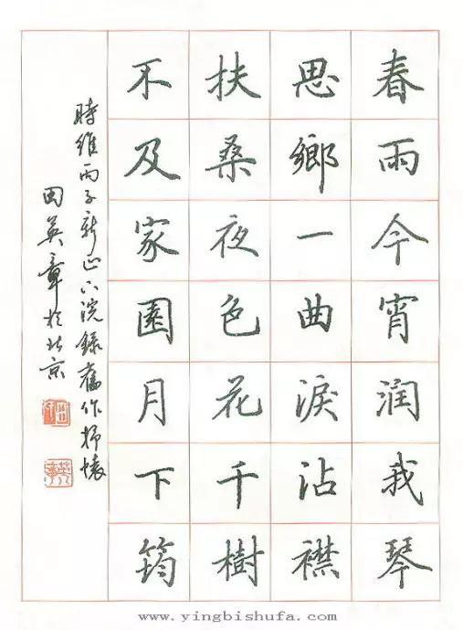 钢笔楷书的八个结构原则分别为