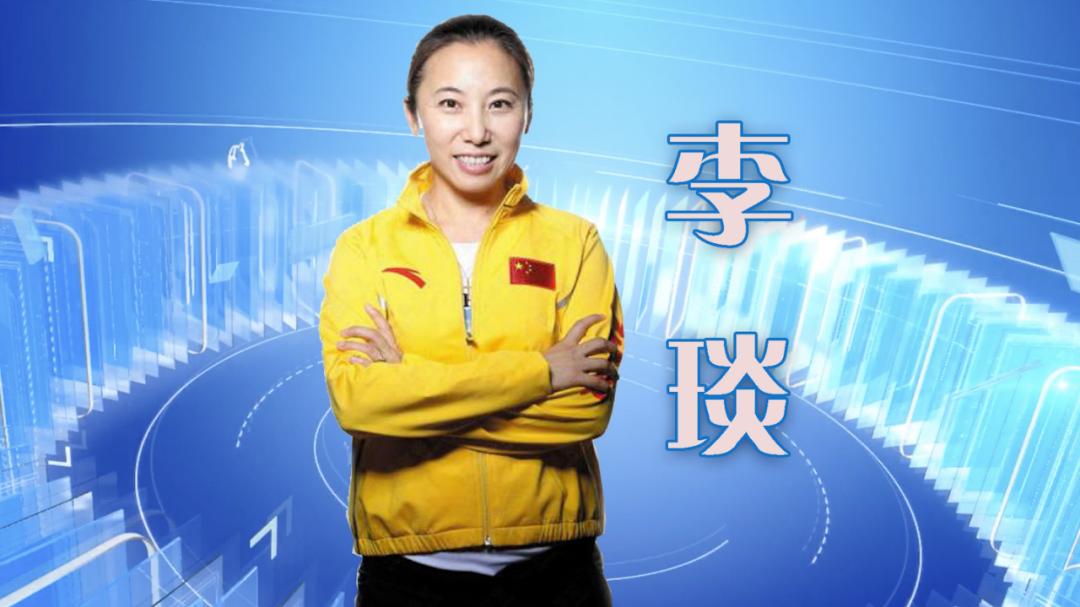 《奥运故事会》改变中国短道速滑历史的女人——李琰