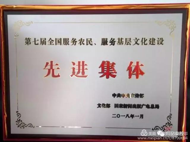 秦腔《下河东》选段 周至县剧团