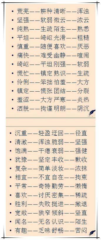 常用的词语 排比句 举例子 组词大全词典  四字词语 各类 四字词语图片