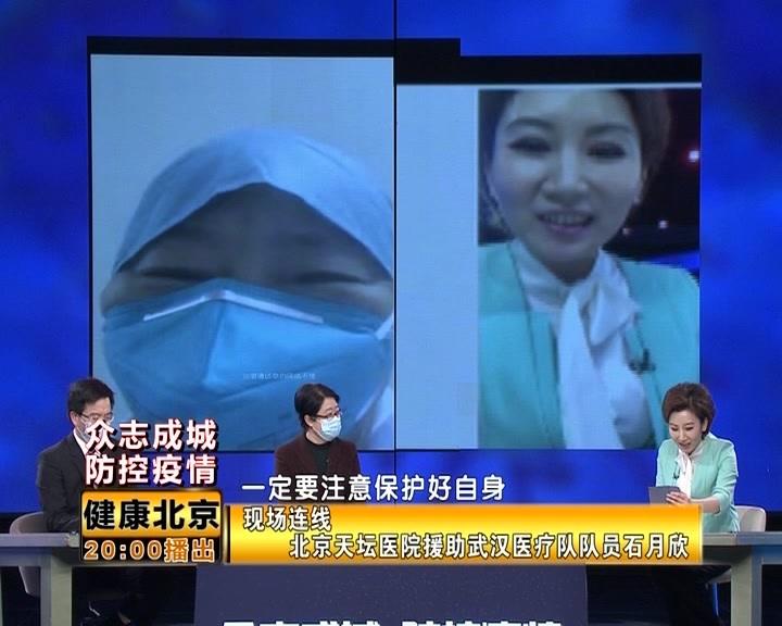 现场连线:天坛医院赴武汉医护人员介绍情况!还不忘分享暖心故事