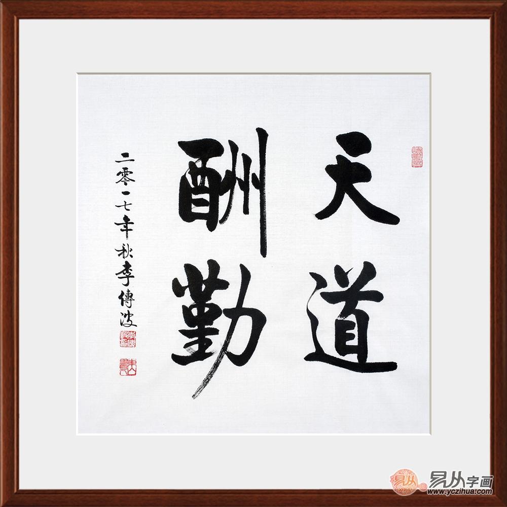 著名书法家李传波 当代书法界佼佼者-北京时间图片