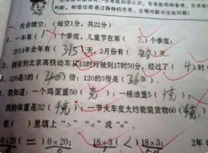 老师老师v老师,填空图片让老师直来气!贺卡:一年给数学错题小学的小学生图片