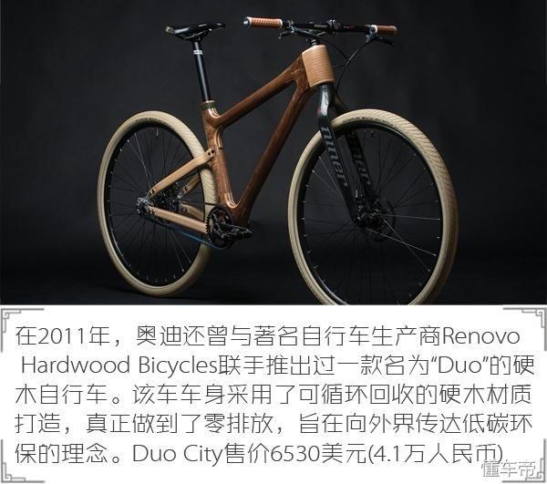 国外汽车品牌为啥都推出过天价自行车?真不是为了赚钱