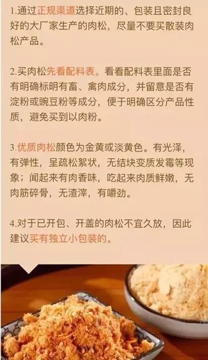 网传肉松饼是用棉花做的?那肉松饼还吃?相思草济南糖粉图片
