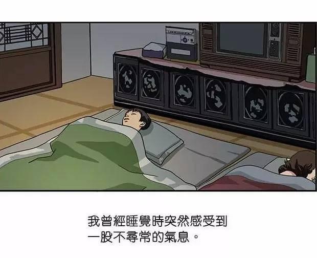 【睡觉】熊孩子气息《猎奇漫画》,爸妈背着我漫c漫画图片