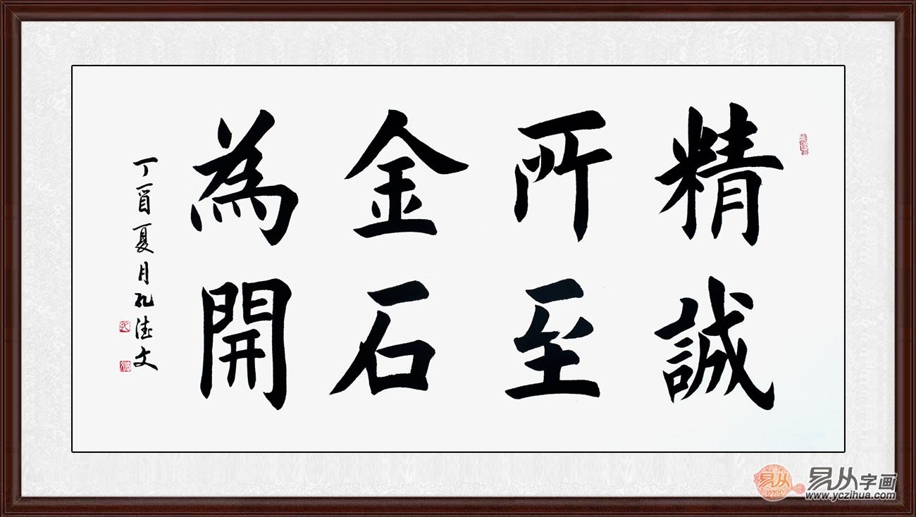 励志书法孔德文楷书书法《精诚所至金石为开》(作品来源:易从网)
