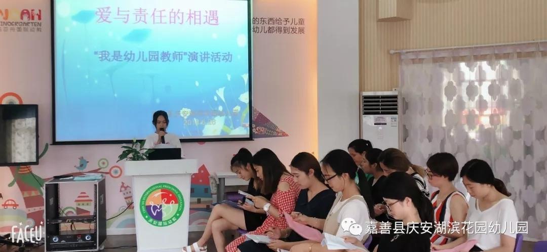 """诺亚舟嘉善庆安湖滨花园幼儿园""""我是幼儿园教师""""演讲活动"""