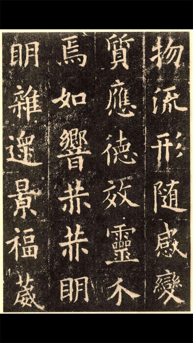 隋唐五代 九成宫醴泉铭碑被历代书家奉为