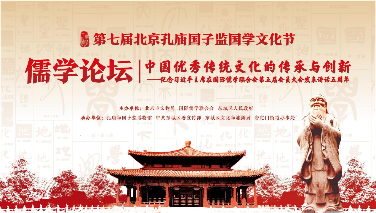 第七届北京孔庙国子监国学文化节:中国优秀传统文化的传承与创新