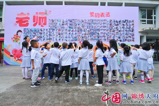 成都盐深圳小学卓锦小学表达教师节爱的开展分校道街跳竹竿图片图片