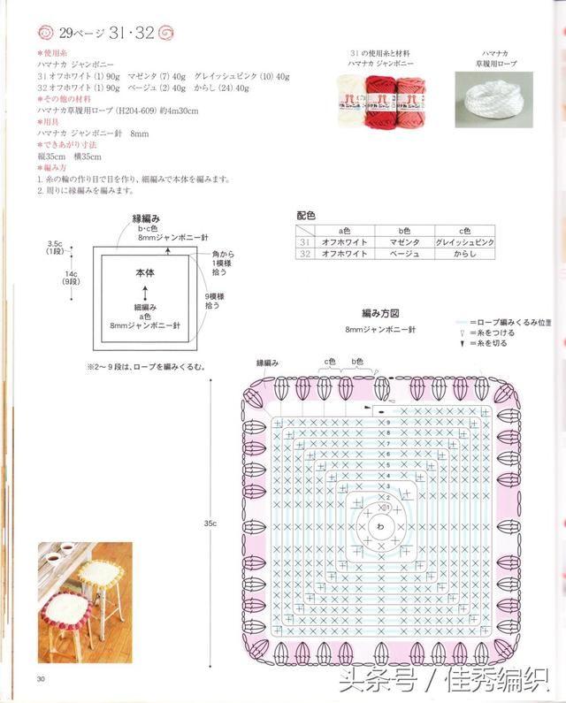 各式方形鉤針坐墊編織教學 椅墊坐墊的鉤針方法圖解14圖片