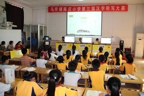 马桥镇陈庄小学听写第三届汉字举行活动大赛算小学学24点数图片