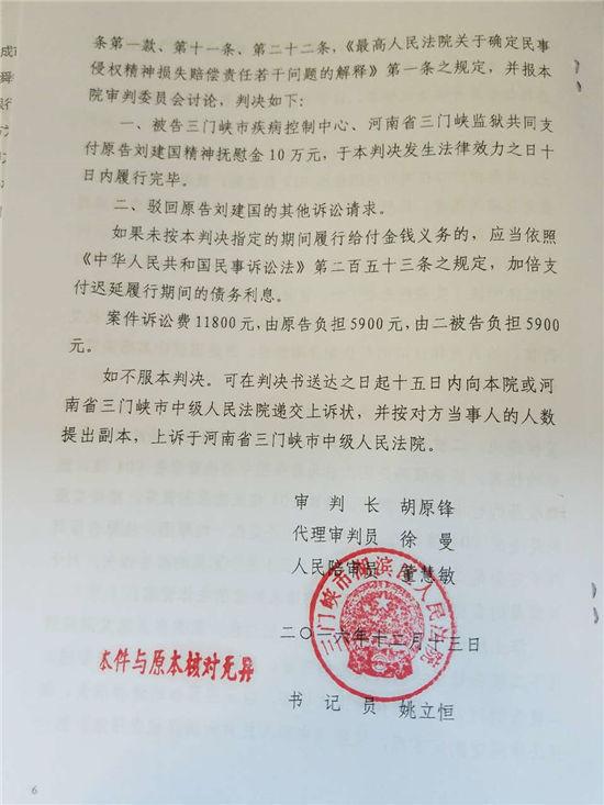 一审判决书生效时间_三门峡湖滨区法院做出的一审判决书.