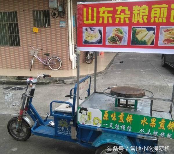 一般山东杂粮煎饼都是都是路边小吃,摊主推着一个带着自家招牌的车子
