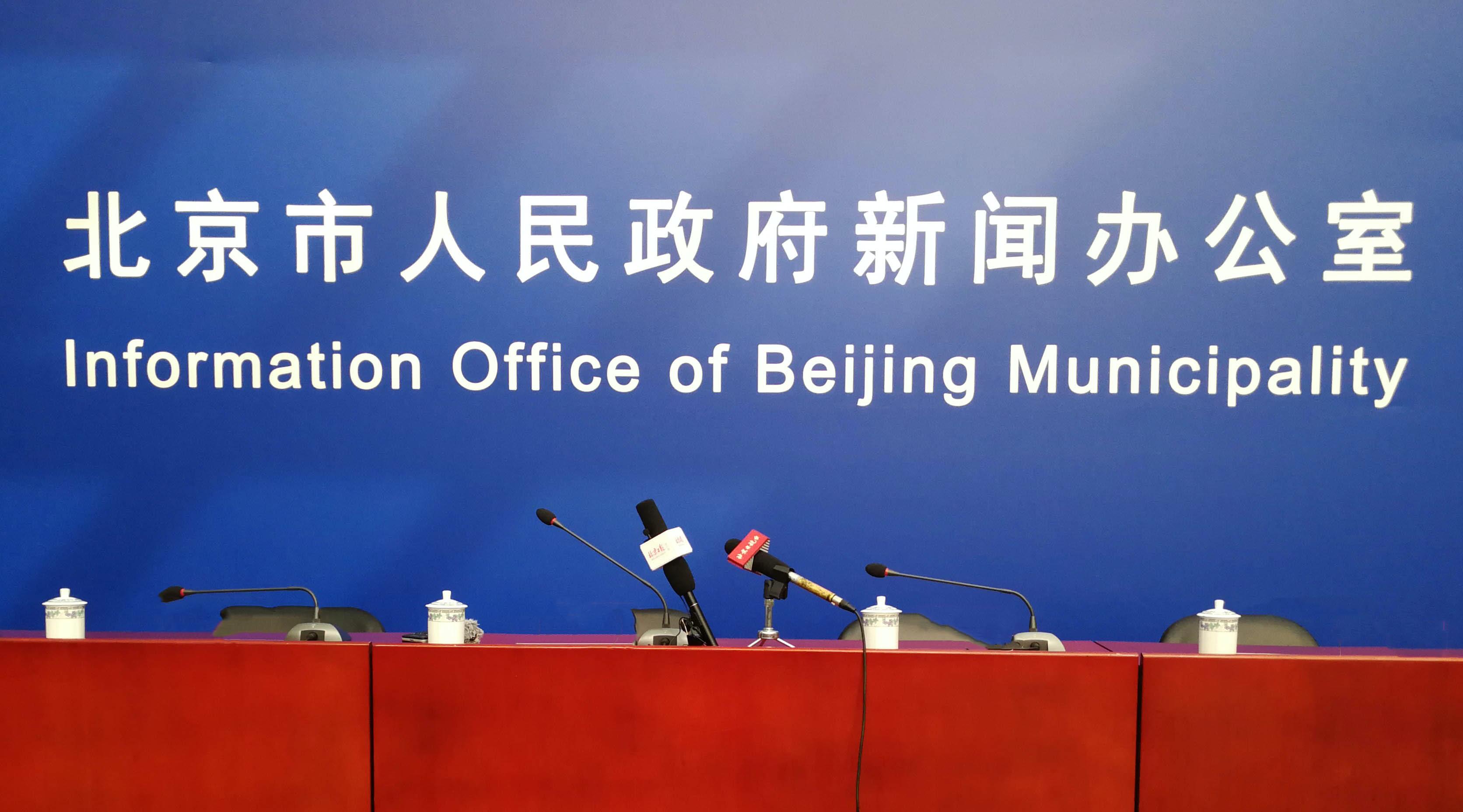 北京召开疫情防控新闻发布会