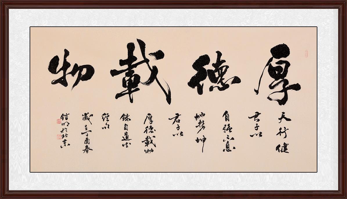 当代行草名家刘锴明书法作品《厚德载物》作品来源:易从网图片