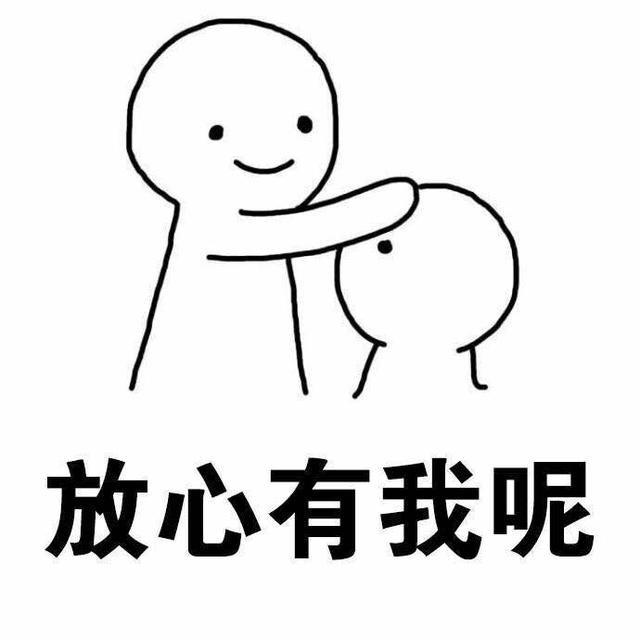 男朋友摸头安慰表情包图片