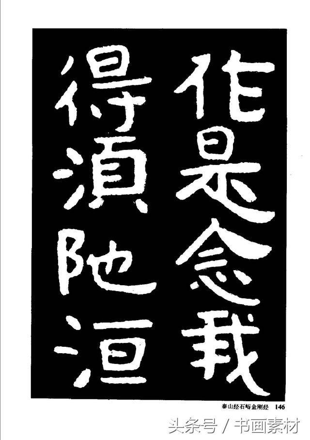 书画素材|中国楷书名贴之泰山石峪金刚经书体在楷隶之间艺术瑰宝