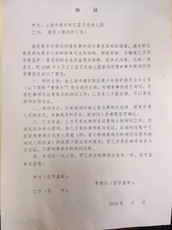 协议甲方为上海市浦东新区蓝贝壳幼儿园,乙方为悠悠父亲.