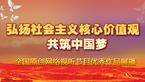 """""""共筑中国梦""""作品展播《点亮青春》"""