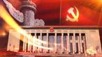 使命——再塑党的形象的伟大工程