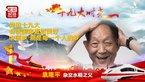 从C919之父到袁隆平都来为祖国祝福