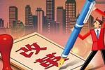 严书翰:读懂改革,读懂中国 ——改革开放40年的经验和规律